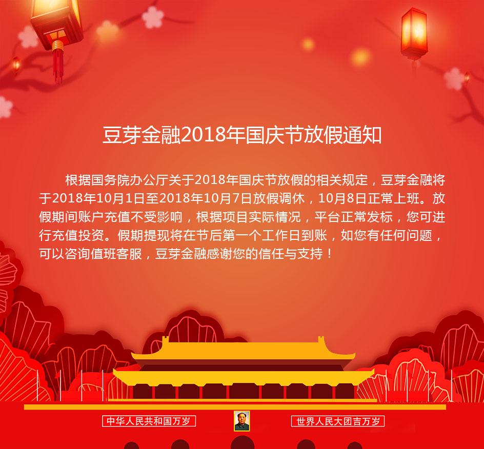 豆芽金融2018年国庆节放假通知